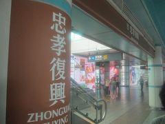2018夏 台湾2度目の台北#1HND-TSA