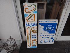 晴れた日はパンを買いに2019春-<9>垂水・多聞台『森のおうち』&西舞子『Bakery SORA』