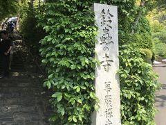 Kyoto trip day3