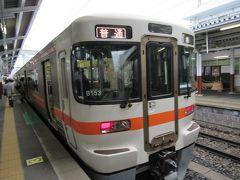 青春18きっぷで行く名古屋4日間の旅(1日目)