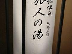 令和元(2019)年5月、ただ、何となく・・・ぶらり函館&北海道弾丸ツアー
