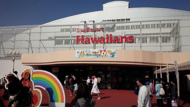 ハワイにはなかなか簡単に行けないけど国内でハワイ気分を。。。スパリゾートハワイアンズに行ってみました。