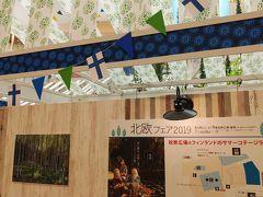北欧フェア2019~阪急梅田百貨店