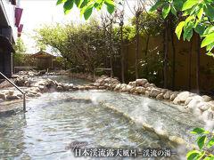 大阪の楽しい温泉 スパワールドとシンガポール料理&猫カフェ(=^ェ^=)