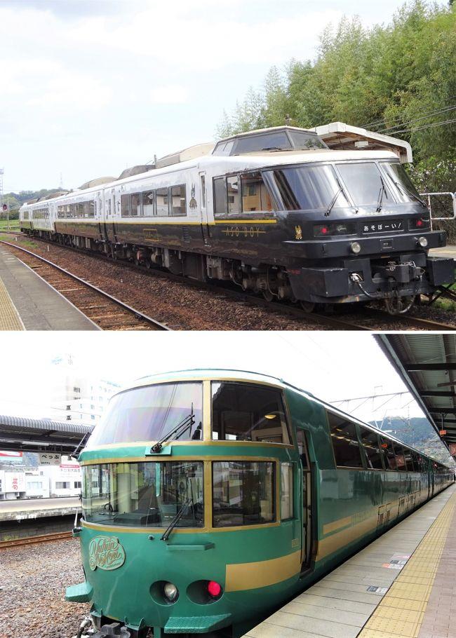テレビできれいな列車やユニークな列車を見ると、乗りたくてたまりません。でも、JR各社で運行されている超お高い「ななつ星」レベルには、興味が失せたんですけどね。ほんと、「或る列車」のおかげです。<br />近畿圏では、ハローキティはるか ハローキティ大阪環状線 ハローキティ新幹線が走っているので見たいなと思って調べたら、新幹線は時刻表があるけれど、京都と関空を結ぶはるかと環状線は、キチンとした時刻がないのです。はるかは前日に発表、環状線は謎の運行…悲しい。見たい!1週間前には発表してくれたらいいのに。きっと、人が集まり過ぎるのを避けたいのでしょう。残念です。<br />さて、九州の全県を列車で巡る旅も最終日です。けっこう期待していた「あそぼーい!」と、ネットのブログでは上位だった「ゆふいんの森」。<br />後は、帰宅です。乗り鉄は男性が多いと思っていたけれど、考えたら「花嫁のれん」「のと里山里海」「現美新幹線」女の方が多かったです。<br />「あそぼーい!」は悲しい。運転士だけで、乗務員がいない。そのせいかどうか、ピンバッジなどの商品がないのです。あそぼーい!キャラクターのクロちゃんがとても可愛くて、表情が違うピンバッジを3つくらい欲しかったけれど、ぬいぐるみがあるだけだそうです。私は基本的に、ぬいぐるみは好きではありません。JR九州さん、もっと商売してください!<br />7列車の中で一番のお気に入りは、「あそぼーい!」になりました。次は、「かわせみやませみ」かな?後は横並び。<br />それから、ハローキティ新幹線は時間が分かっているので、始発駅の新大阪へ行って見てこようと思っています。孫を見学に連れて行くための予行演習です。<br />でも、展覧会の方が早いかもしれません。行く予定が今のところ2つ。1つは、迷っているけれど~<br />