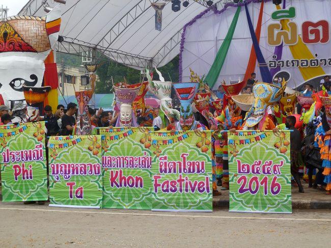 3年前にタイ・チェンマイに3ヵ月強、年甲斐も無く、いわゆる沈没をしていました。<br />ずっとチェンマイに滞在したままだと引きこもり丸出しになってしまうので、重い腰を上げて、タイ・東北部のルーイ県ダンサーイ村である、ピーターコーン祭りに出掛けてきました。<br />今年(2019年)も7月5日から7日に掛けて開催されるという記事がネットに載っていました。<br />いらっしゃる方の参考になれば、という事で旅行記を書きました。<br />といって、プランニングはしっちゃかめっちゃかで全く参考にはならない代物ですが、<br />お祭り中日(パレードの日)の概略をつかみたいという方がいらしたらお読み下さい。<br />写真が多いので3分割しました。<br /><br />ただ、お祭りの中をさまよっていただけの記録です。<br /><br />写真だけは多いので、3篇に分割しました。<br />まずはパレード前日にダンサーイに辿り着くまでと当日のパレードの模様について書きます。<br />参考になるのは、パレード当日の写真のみだと思います。<br /><br />表紙写真は2016年にステージを撮ったものです。<br /><br />