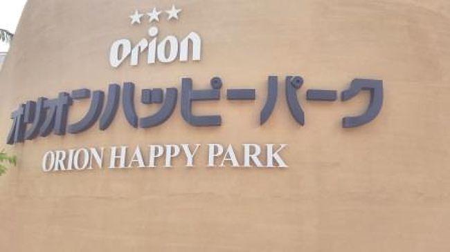 沖縄旅行記3つ目です。名護。