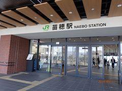 新しくなったJR苗穂駅と、周辺散策。