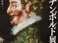 美術展巡り:奇想の画家ジュゼッペ・アルチンボルド展を鑑賞