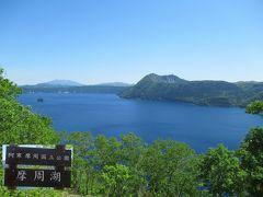 新緑の北海道(4)深い青をたたえる神秘の摩周湖と荒々しい大地の硫黄山