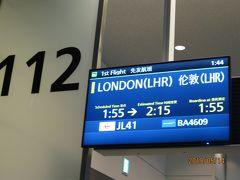 久しぶりの羽田国際線、ただでさえ夜遅い便なのに遅れますか!