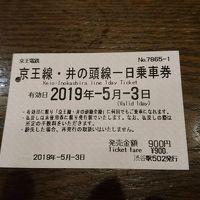 お得な切符で寺社巡り〜京王線・井の頭線一日乗車券
