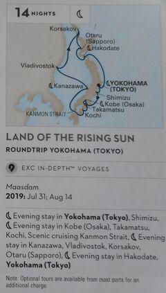 1.シニアの船旅、ホーランドアメリカライン・マースダム号で【横浜】からウラジオストクと樺太へ、清水、神戸、高松、高知、金沢、小樽、函館寄港