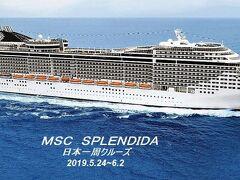 令和船出の旅は、MSC Splendidaで航く日本一周クルーズ 出発編~函館(その1)