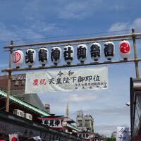 """2019:""""平成""""、最後の旅 4日目(最終日)"""