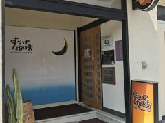鳥取市内観光 ~ 島根・鳥取の旅