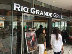 横浜ベイクォーターの リオ・グランデグリルでランチを頂きました。
