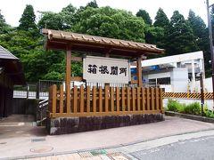 芦ノ湖~箱根関所跡 ⑪