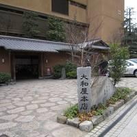 2013.1 道後温泉 大和屋本店