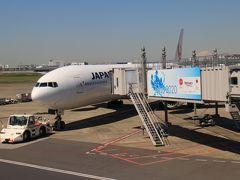 JALパック、跳び飛びの旅、2日間8フライトツアー、1日目。