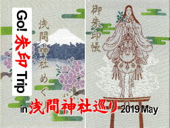 Go! 朱印 Trip in 浅間神社巡り 2019 May  「東口・小室・新倉・北口・河口・御室」ほか