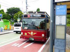 〔横浜ロイヤルパークホテル〕に泊まる、令和初誕生日記念旅行【あかいくつバスで桜木町駅前から港の見える丘公園へ移動編】