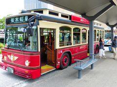 〔横浜ロイヤルパークホテル〕に泊まる、令和初誕生日記念旅行【あかいくつバスでマリンタワー前から桜木町駅前へ移動編】