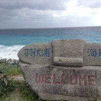 やっぱ離島は泊まるべし!シリーズ★初・東京の離島を女ひとりっぷ�新島を4時間で観光せよ!