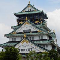 豊臣秀吉築城、徳川秀忠再構築、大阪市再々築城の大阪城を散策