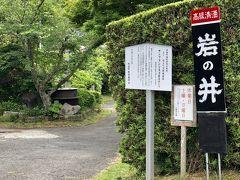 千葉県御宿町に岩の井(岩瀬酒造)をたずねる~2019年6月