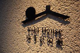 GW京都★のんびりお散歩&滞在♪京町家リノベ一棟貸し ゆうひの家&暮らすように過ごすご近所散歩☆ 編