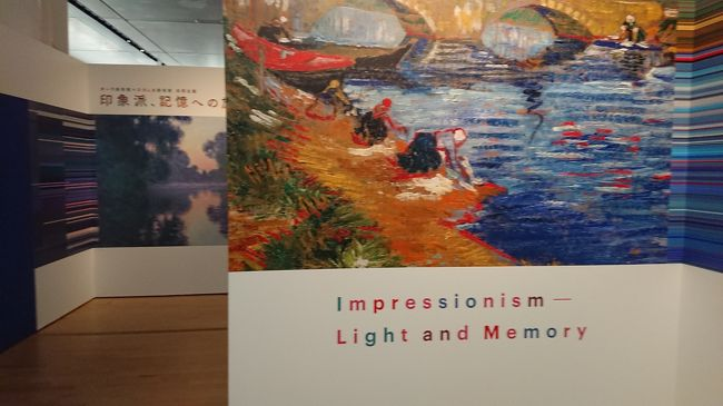 ポーラ美術館に「印象派、記憶への旅」を見に行った