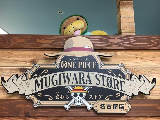 子供がONE PIECEが大好きなので、名駅にある「麦わらストア 名古屋店」に行きました。<br /><br />その後、栄に移動し、オアシス21内にある「ジャンプショップ 名古屋店」にも行きました。