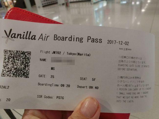 エジプト旅行、出発の一日前に急遽連絡が入りました。<br />今回利用するチャーター便が整備のため1日遅れると‥‥‥<br />既にトランクは、旅行会社に出発の確認をとってから‥成田空港に送ってしまいました。<br />ナイル川クルーズ、4泊から2泊になり、スケジュールもかなり強行になるとの事<br />夫婦で大変楽しみにしていたエジプトナイル川クルーズですが、2泊になってしまっては、目的が半減してしまいます。<br />で‥‥あっさりキャンセルしてしまいました。<br /><br />問題は、昨日成田空港に送ってしまったトランクと、バニラエアーの往復チケット。<br />無駄になるのも、くやしいーーー !  !<br />考える時間もないです。もうひらめきです。<br />ラッキーにもホテル予約ができた千葉勝浦・鴨川。<br /><br />行き当たりばったりの、温泉旅行とあいなりました<br />