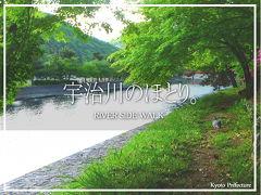 宇治川のほとり。RIVER SIDE WALK