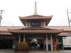 水間観音寺