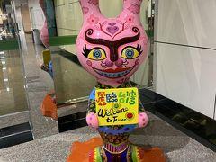 初めての海外一人旅 in 台北(その1)