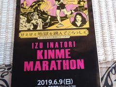稲取キンメマラソン