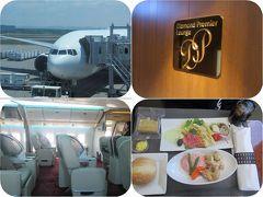 新緑の北海道(15【終】)新千歳から羽田へJALファーストクラスの空旅