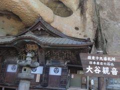 栃木の旅行記