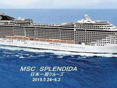 令和船出の旅は、MSC Splendidaで航く日本一周クルーズ釜山~佐世保編(その3)