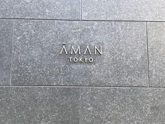 憧れのアマン東京にお泊り 19年6月  1/2