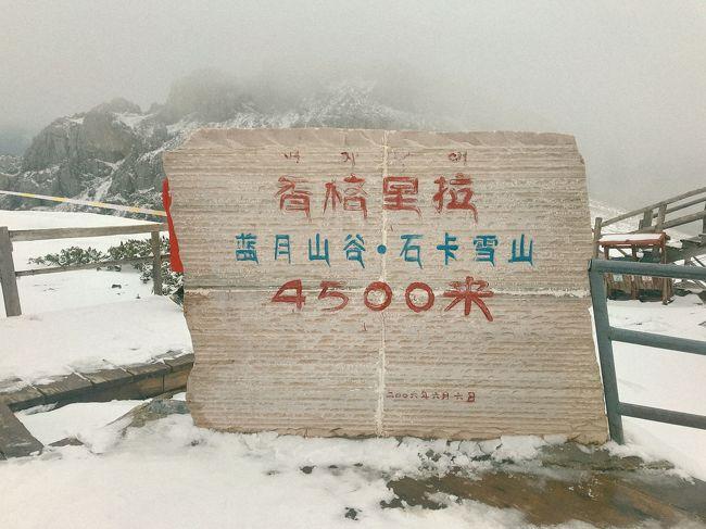 2019GW四川・雲南の旅⑤~雲南省香格里拉2(石か雪山・ナパ海・独克宗古城)