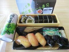 明日葉ロール寿司