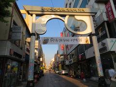 韓国 「行った所・見た所」 牙山・温陽温泉に宿泊と街中散策