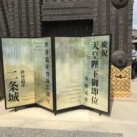 京都で大河ドラマの足跡を感じる  一日目