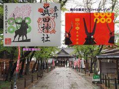 平成最後の御朱印巡り、上田市にある上田城跡の真田神社へ参拝しに行き、限定御朱印を頂いてきました
