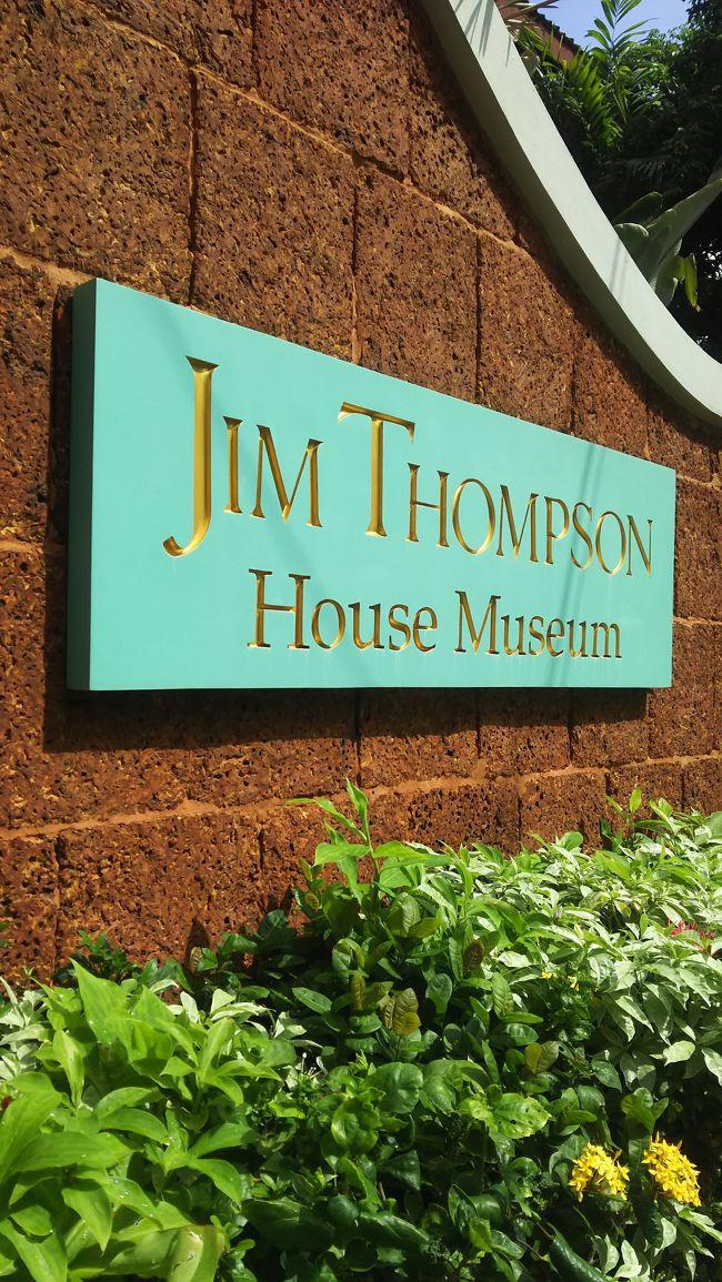 4日目。明日は帰国日なので実質最終日です。<br />ジムトンプソンハウスと、ビックCに行ってバラマキ用のお土産を物色予定です。