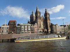 サクッとタダ乗り世界一周 何日やったらビジネスクラス取れますか? ④アムステルダムの運河は何処までも