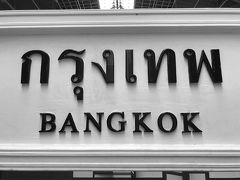 【タイ縦断の旅】南の島と北のパーイ@18 〝最終日のミッション〟